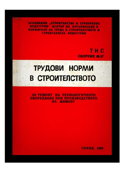 ТНС Корица