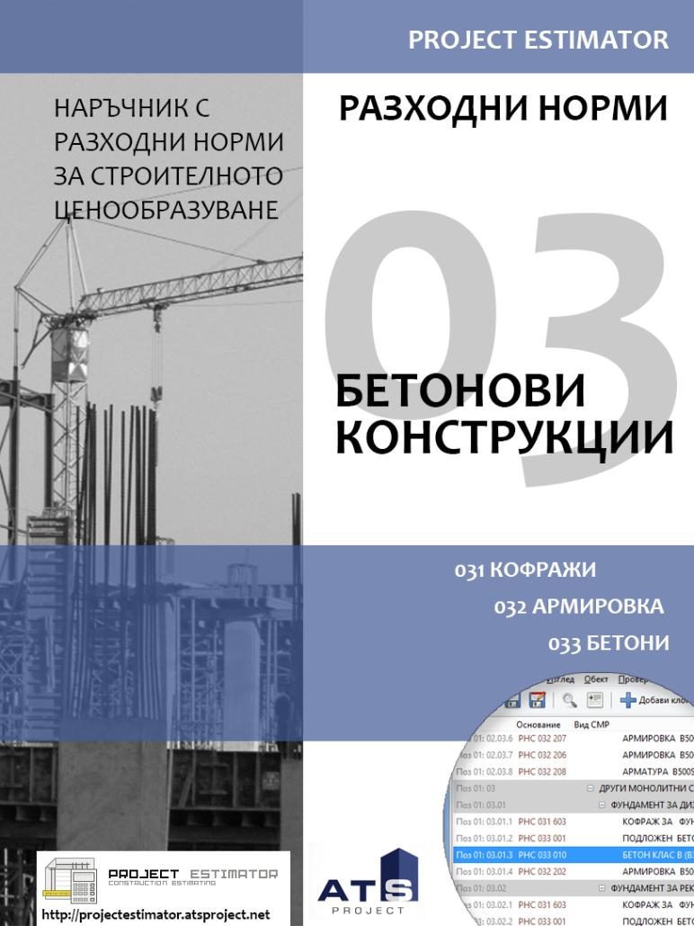 03: Бетонови конструкции