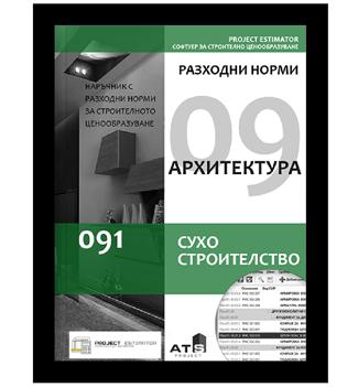 PHC091: Сухо строителство