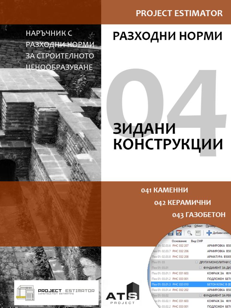 РСН 04: Зиздани конструкции