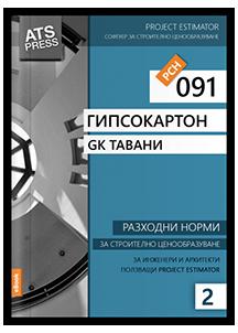 РСН-0912-Гипсокартон-GK-Тавани